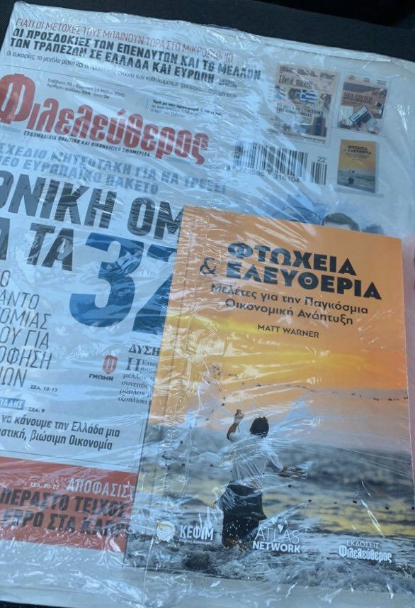 A Greek publication wrapped in plastic.